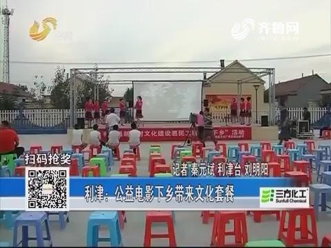 利津:公益电影下乡带来文化套餐