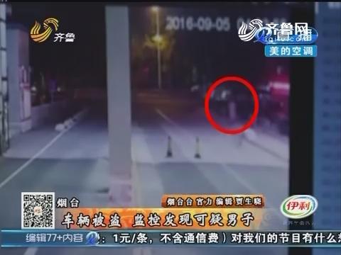 烟台:车辆被盗 监控发现可疑男子