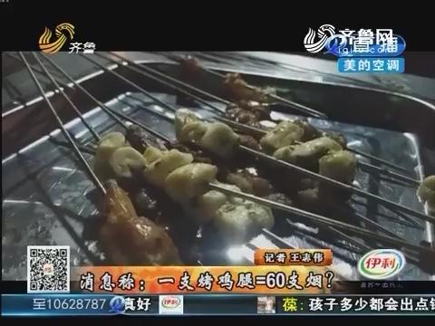 拉呱实验室:消息称 一支烤鸡腿=60支烟?