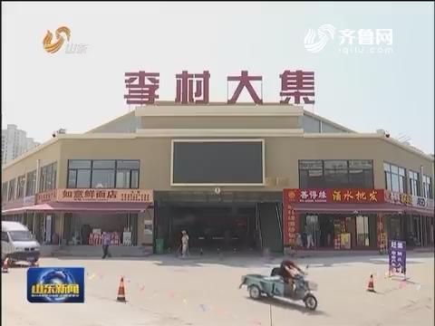 青岛李沧:搬迁一个大集 搬出两个产业
