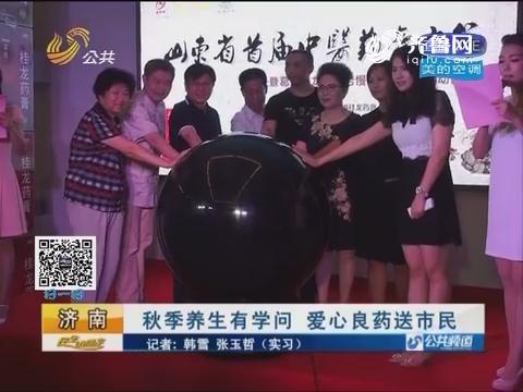 济南:秋季养生有学问 爱心良药送市民