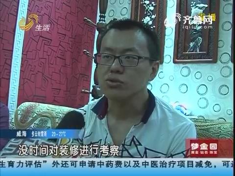 济南:三室婚房 IT青年装修犯难