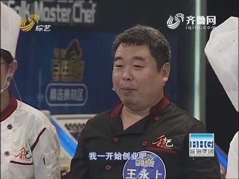 百姓厨神:王永庆研究生毕业开始创业做特色小吃很招评委老师喜欢