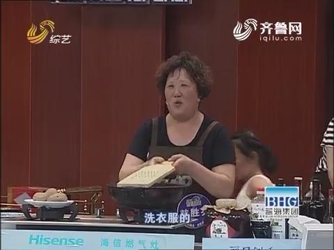 百姓厨神:韩胜芬挑战地瓜面水打面条 做出家乡的味道