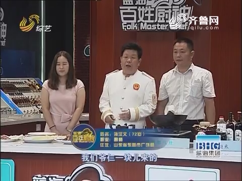 百姓厨神:孙汉文带来全驴宴 未能得到评委老师的赏识