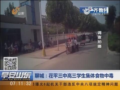 聊城:茌平三中高三学生集体食物中毒