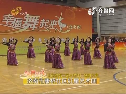 20160912《幸福舞起来》:山东省第二届中老年广场舞大赛——山东省半决赛