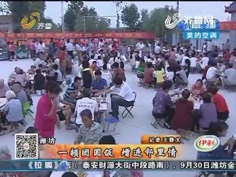 潍坊:齐聚一堂 提前庆祝中秋