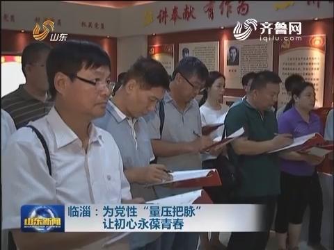 """临淄:为党性""""量压把脉"""" 让初心永葆青春"""
