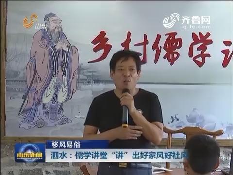 """移风易俗 泗水:儒学讲堂""""讲""""出好家风好社风"""