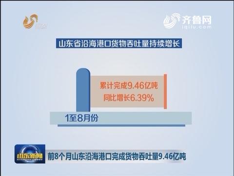 前8个月山东沿海港口完成货物吞吐量9.46亿吨