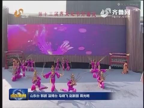 第十三届齐文化节在临淄开幕