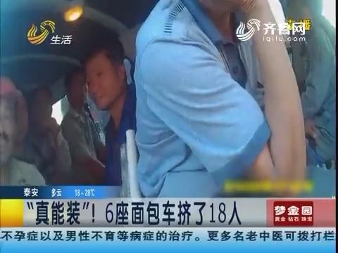 """济南:""""真能装""""!6座面包车挤了18人"""