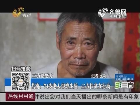 【三方帮您办】莒南:74岁老人艰难生活 三方扶贫在行动