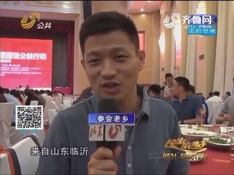 北京:金六福超级团圆饭 老乡一起过中秋