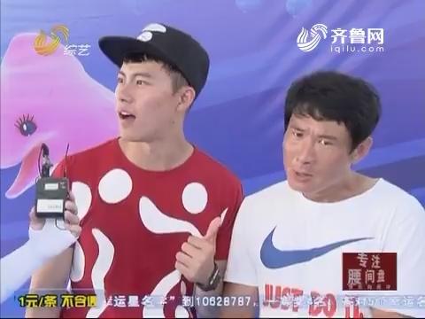 20160912《快乐向前冲》:韩玉成选择朱清林和李一奇接力奔跑