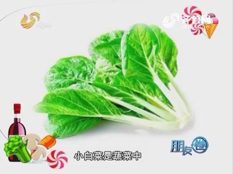 20160912《朋友圈》:秋季养生多吃蔬菜