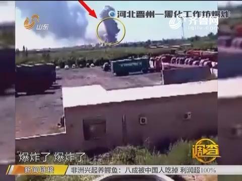 调查:河北晋州一黑化工作坊爆炸