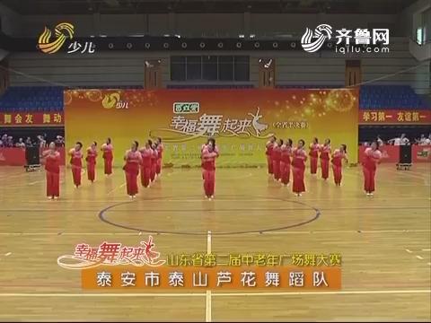 20160913《幸福舞起来》:山东省第二届中老年广场舞大赛总决赛