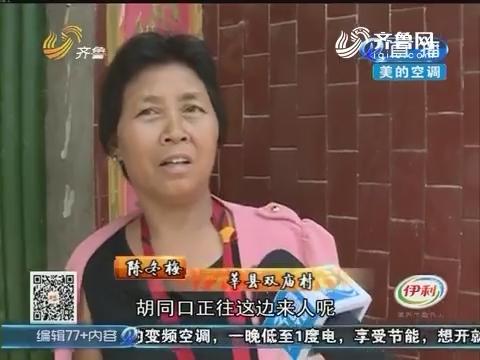聊城:毫无防备 家门口被人打伤