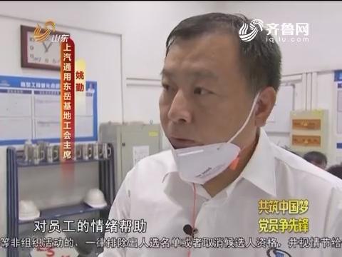 20160913《齐鲁先锋》:党员风采·共筑中国梦 党员争先锋 姚勤——让职工感受到家的温暖