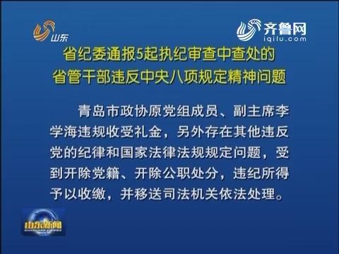山东省纪委通报5起执纪审查中查处的省管干部违反中央八项规定精神问题