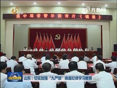 """山东:切实加强""""九严禁""""换届纪律学习教育"""