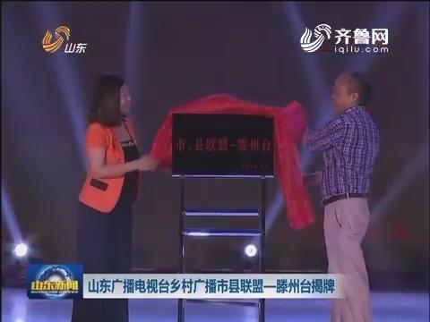 山东广播电视台乡村广播市县联盟--滕州台揭牌