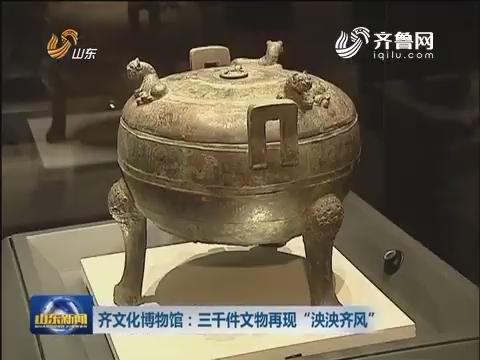 """齐文化博物馆:三千件文物再现""""泱泱齐风"""""""
