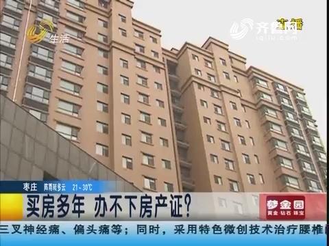 【重磅】潍坊:买房多年 办不下房产证?
