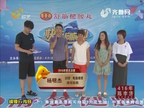快乐向前冲:杨明杰亲友团舞台助阵与选手进行互动走秀