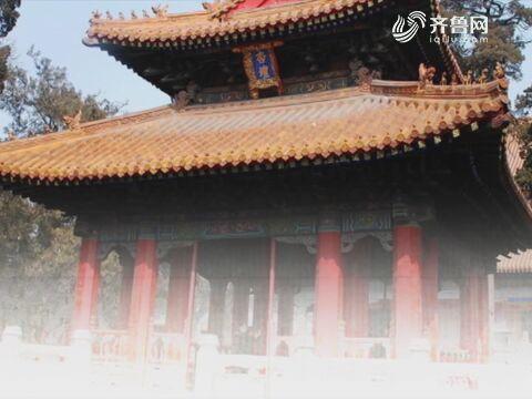20160911《新杏坛》:名人故居系列之曲阜孔庙孔府