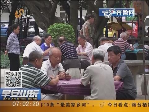山东调整退休人员基本养老金 惠及全省550余万人