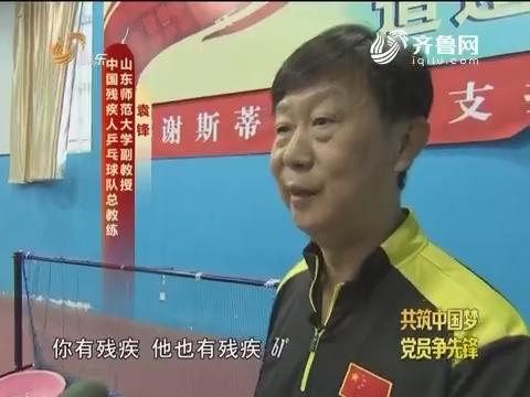 20160914《齐鲁先锋》:党员风采·共筑中国梦 党员争先锋 袁锋——残奥会的幕后英雄