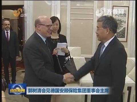 郭树清会见德国安顾保险集团董事会主席