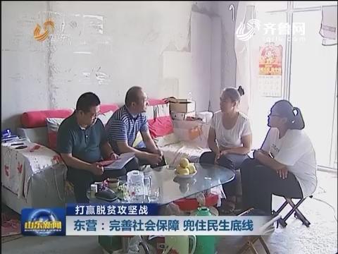 【打赢脱贫攻坚战】东营:完善社会保障 兜住民生底线