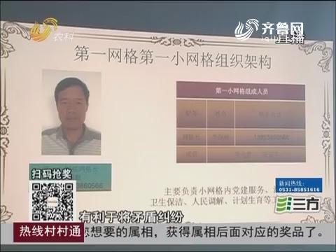 泰安:人民调解网格化 从源头上化解矛盾纠纷