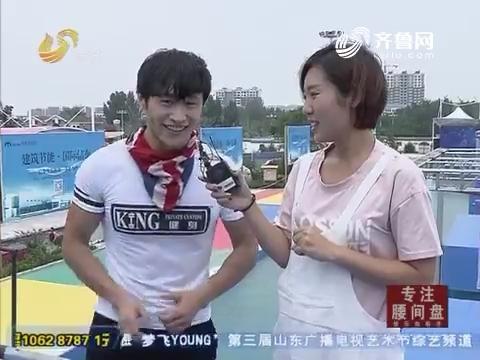 快乐向前冲:重庆小伙王琳表演巴西战舞加油助兴