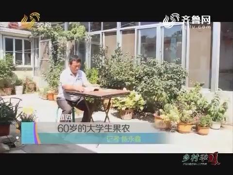中国种植匠:60岁的大学生果农