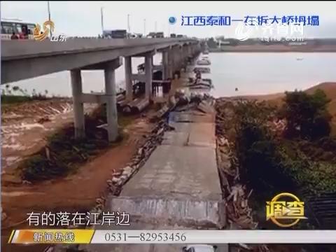 调查:江西泰和一在拆大桥坍塌