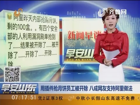 新闻早评:用插件抢月饼员工被开除 八成网友支持阿里做法