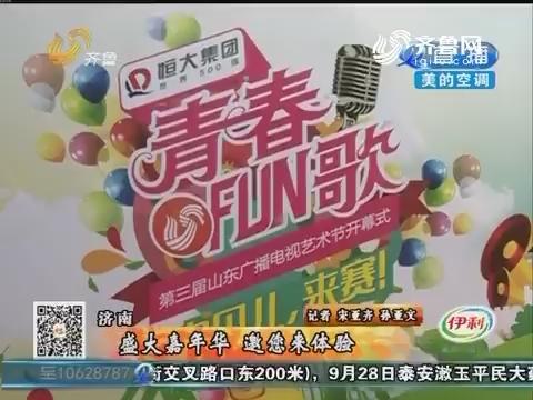济南:山东广电艺术节 9月16日正式开幕