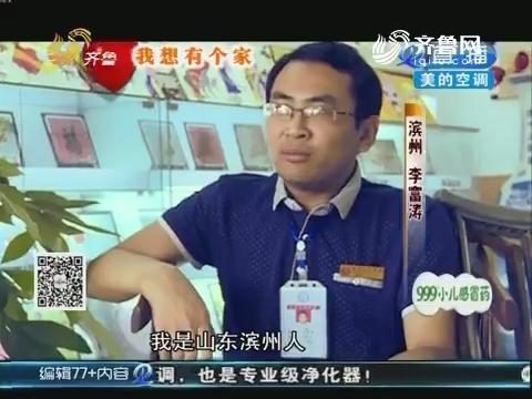 我想有个家:李富涛
