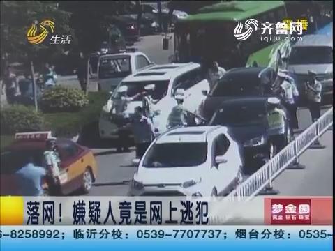 济宁:嚣张!越野车遇查 疯狂撞民警