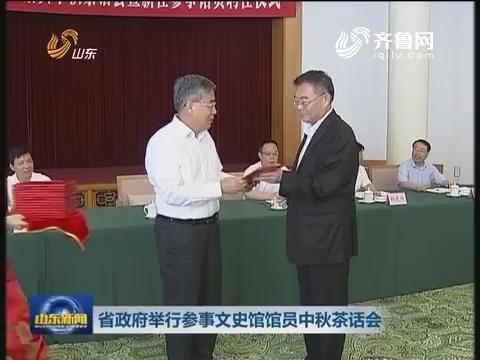 山东省政府举行参事文史馆馆员中秋茶话会