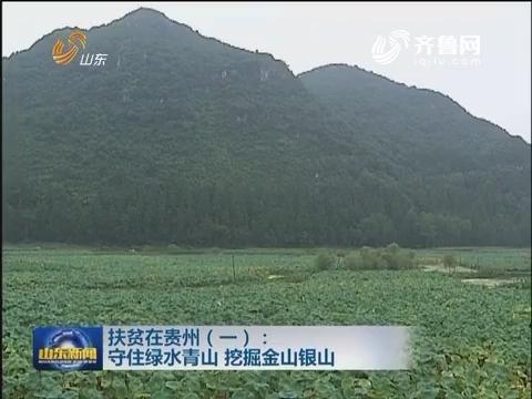 扶贫在贵州(一):守住绿水青山 挖掘金山银山