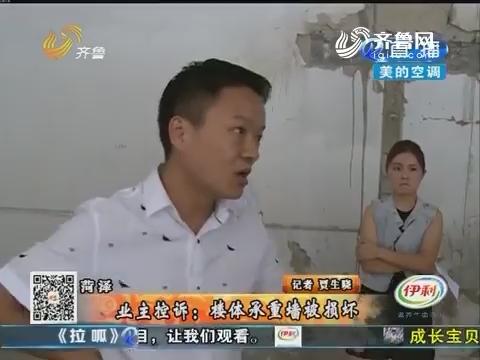 菏泽:业主控诉 楼体承重墙被损坏