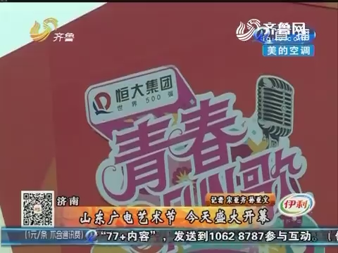 济南:山东广电艺术节 9月16日盛大开幕