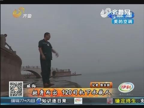 威海:挺身而出 120司机下水救人