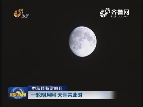 中秋佳节赏明月:一轮明月照 天涯共此时